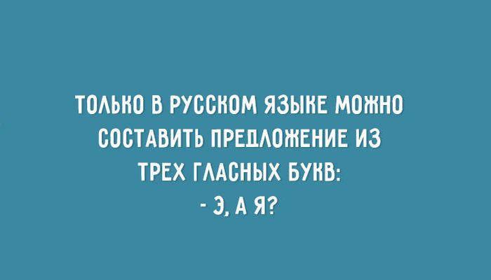 Великие люди о русском языке реферат 4207