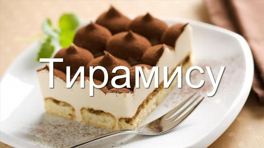 как приготовить торт тирамису как в ресторане