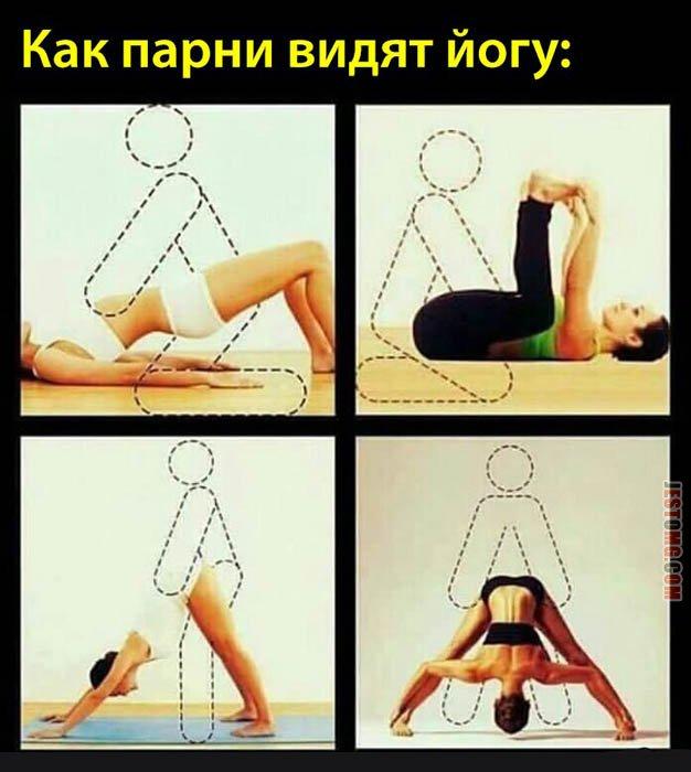 как мужчины видят йогу